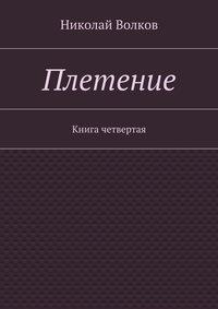 Волков, Николай  - Плетение. Книга четвертая