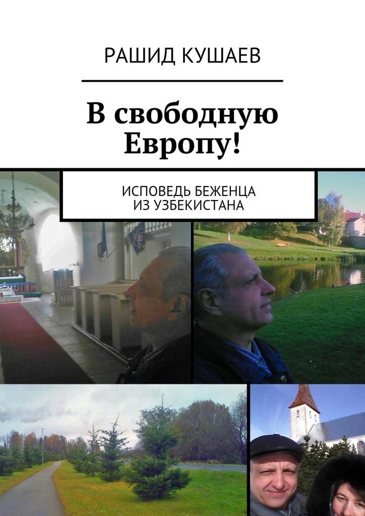 Рашид Кушаев Всвободную Европу! высшая справедливость