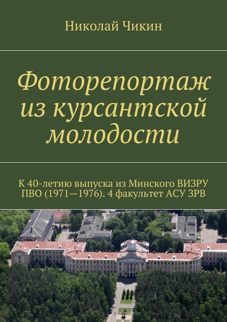 Николай Чикин бесплатно