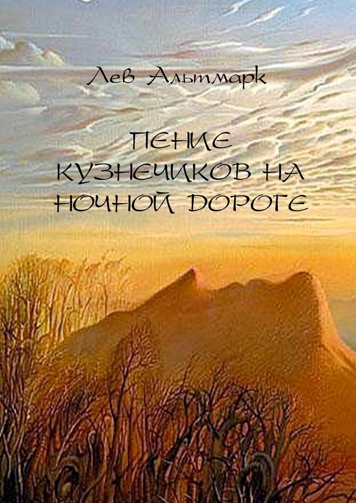 Лев Альтмарк бесплатно