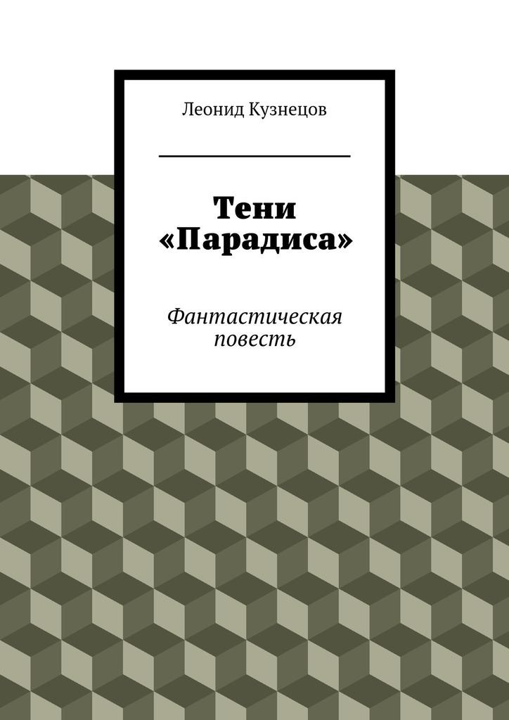 Леонид Кузнецов Тени «Парадиса» тарифный план