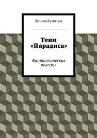 Кузнецов, Леонид  - Тени «Парадиса»