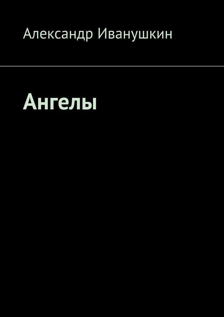 Александр Иванушкин Ангелы