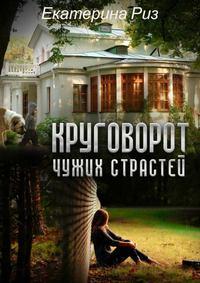 Екатерина Риз - Круговорот чужих страстей