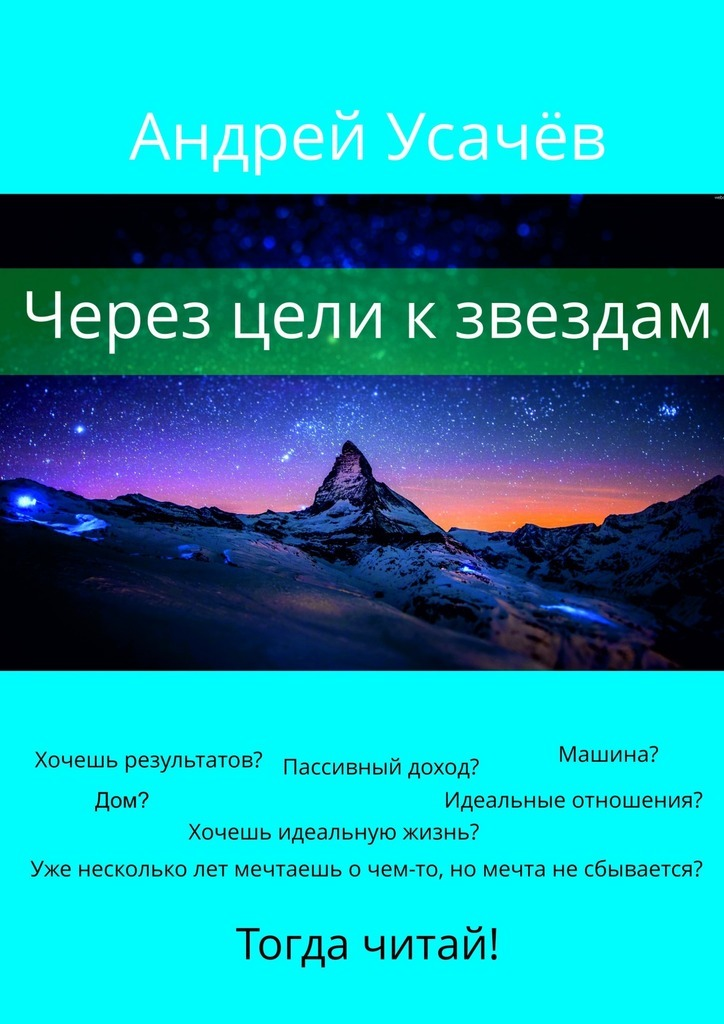 Андрей Усачёв - Через цели кзвездам