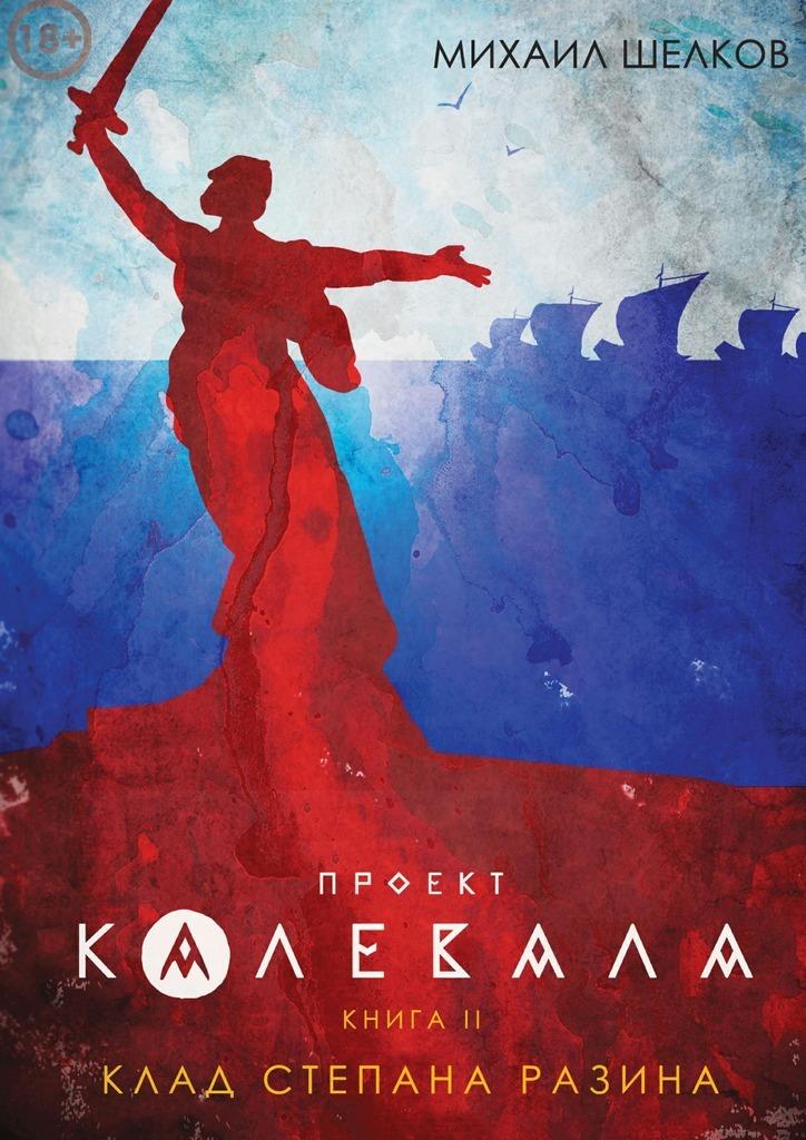 Проект «Калевала». Книга2. Клад Степана Разина