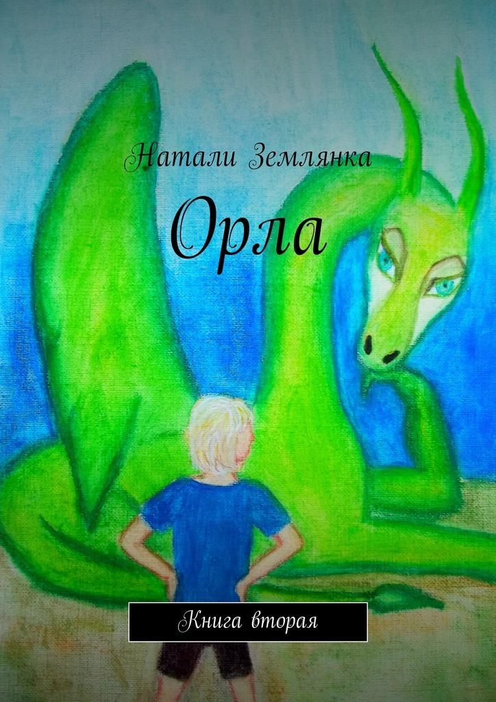 Орла. Книга вторая случается романтически и возвышенно