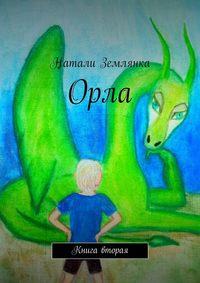 Землянка, Натали  - Орла. Книга вторая