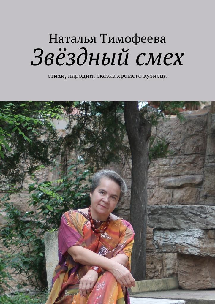 Наталья Владимировна Тимофеева Звёздныйсмех наталья владимировна тимофеева эхо моей судьбы