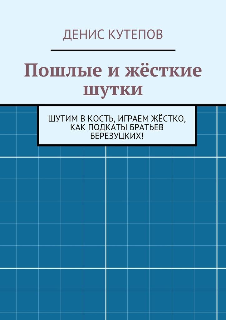 Денис Кутепов бесплатно
