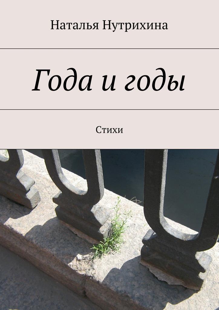 Наталья Нутрихина бесплатно