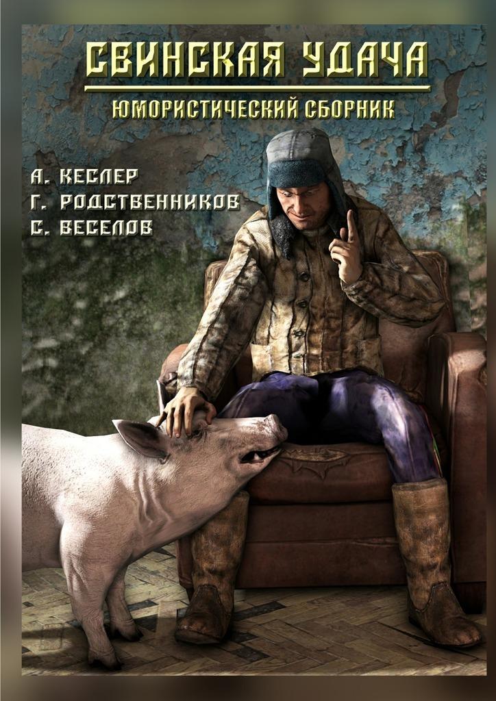 Александр Кеслер Свинская удача александр кеслер космические будни иземные чудеса