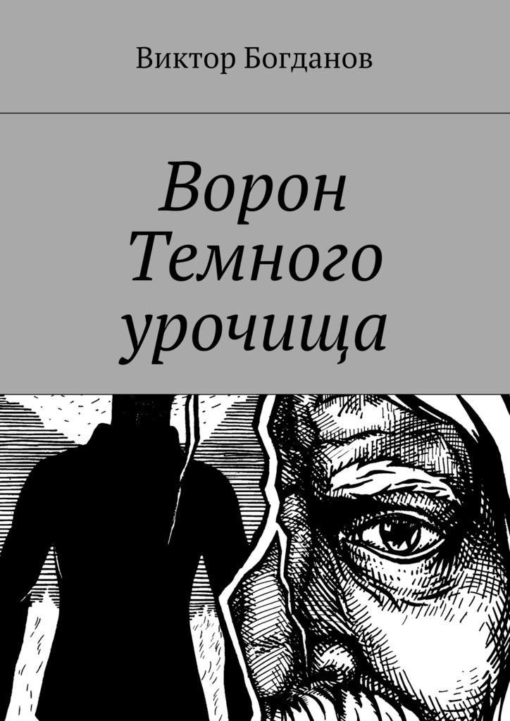Виктор Владимирович Богданов Ворон Темного урочища виктор кротов червячок игнатий и его размышления новые приключения