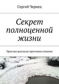 Чернец, Сергий  - Секрет полноценной жизни