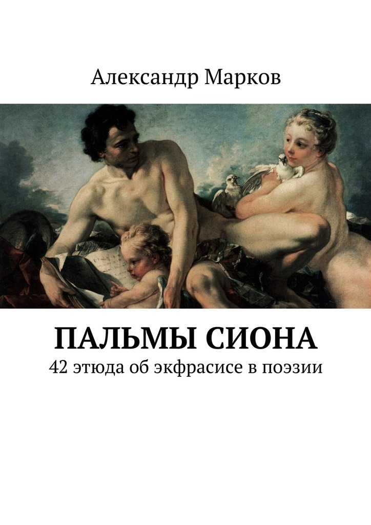 Александр Марков Пальмы Сиона сефер шаарей циион врата сиона респонсы