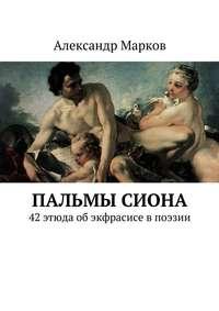 Марков, Александр  - Пальмы Сиона