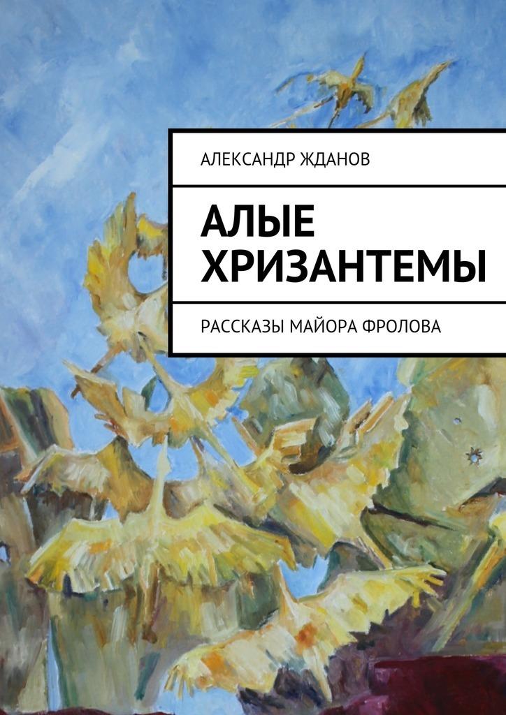 Александр Жданов бесплатно