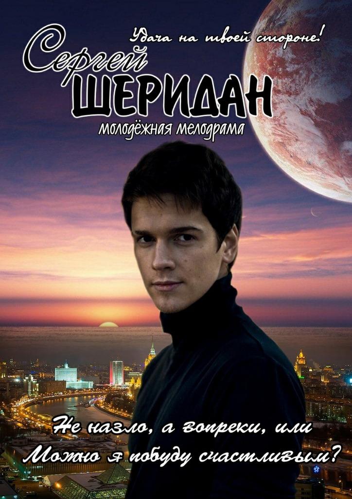Сергей Шеридан
