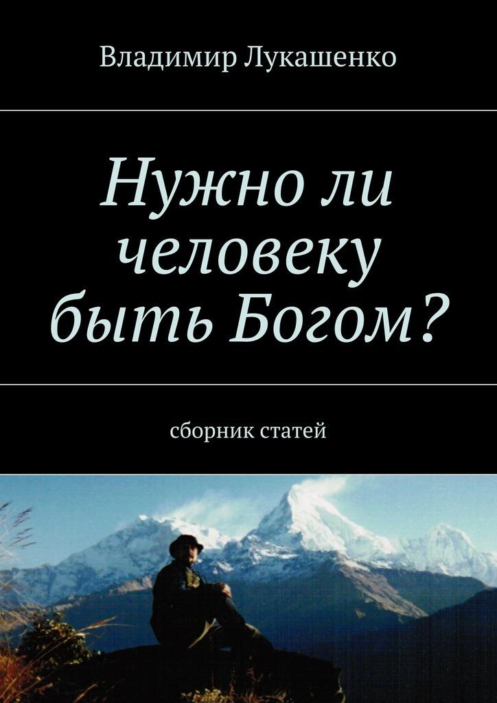 Владимир Лукашенко бесплатно