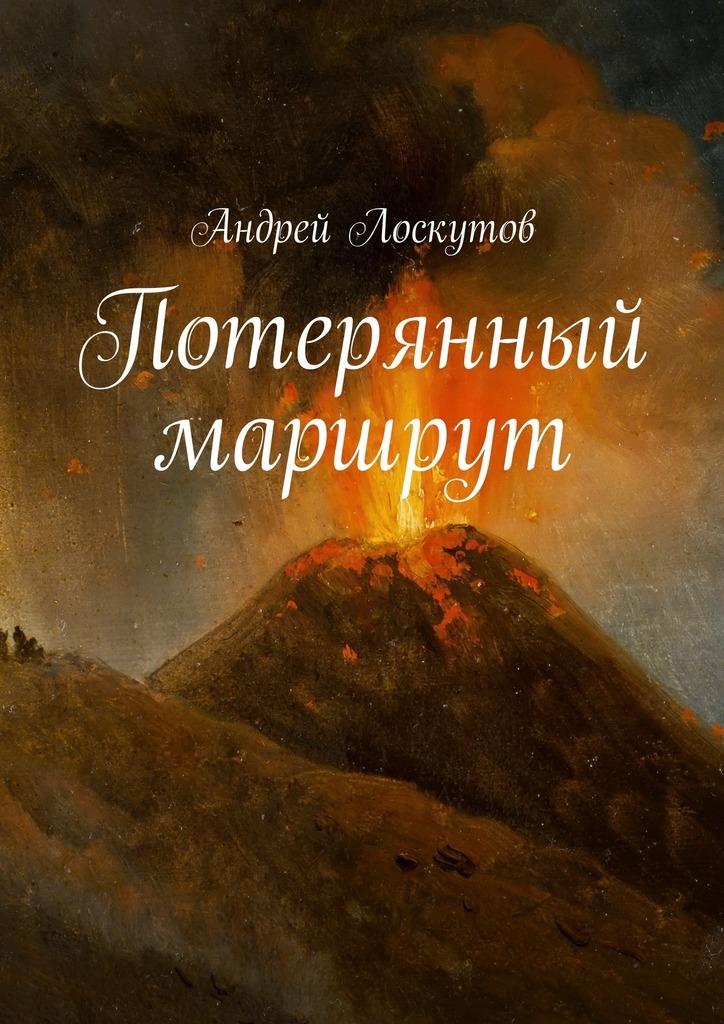 Андрей Лоскутов Потерянный маршрут билет на автобус пенза белинский