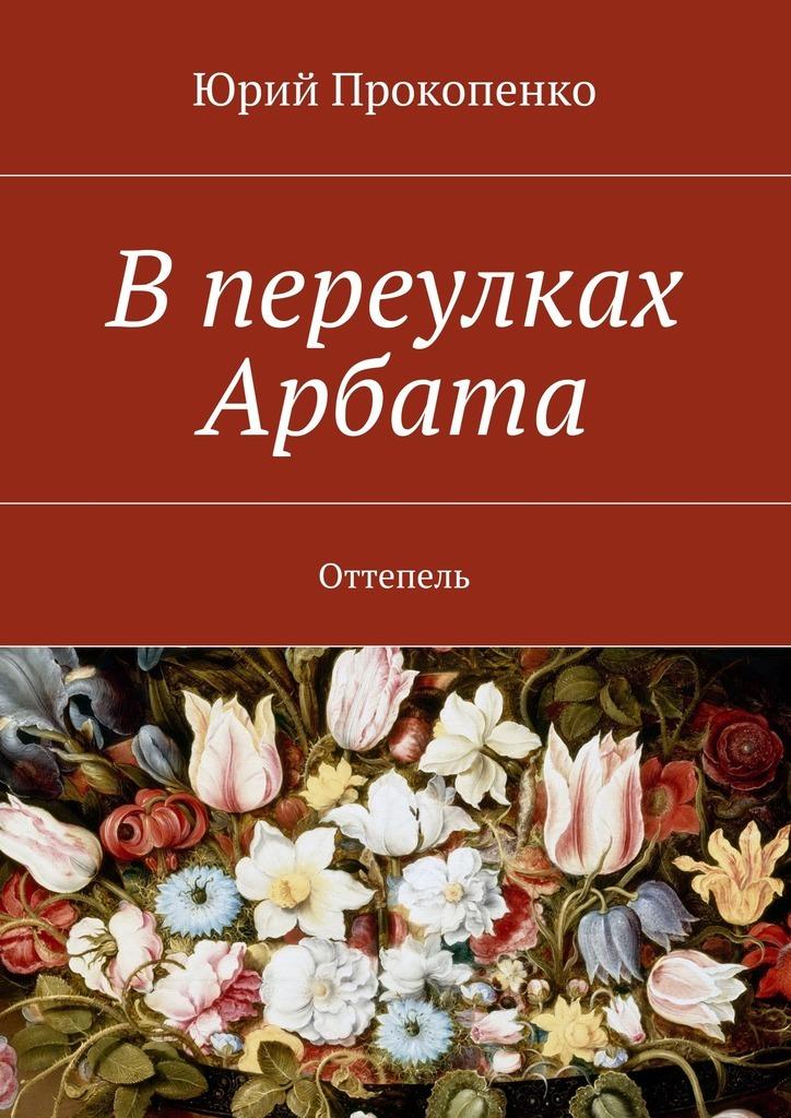занимательное описание в книге Юрий Иванович Прокопенко