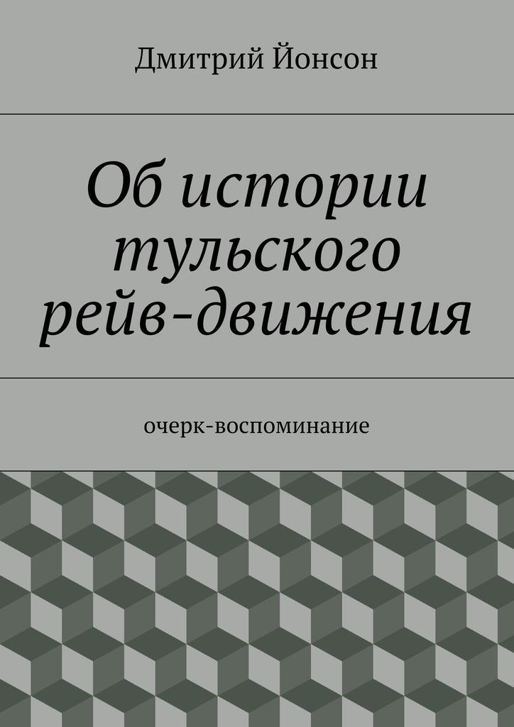 Дмитрий Йонсон Обистории тульского рейв-движения