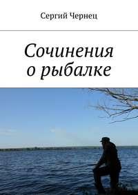 Чернец, Сергий  - Сочинения орыбалке
