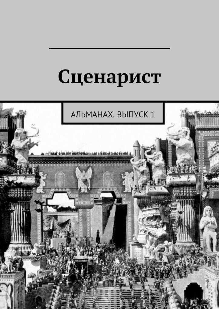 Коллектив авторов Сценарист. Альманах, выпуск 1