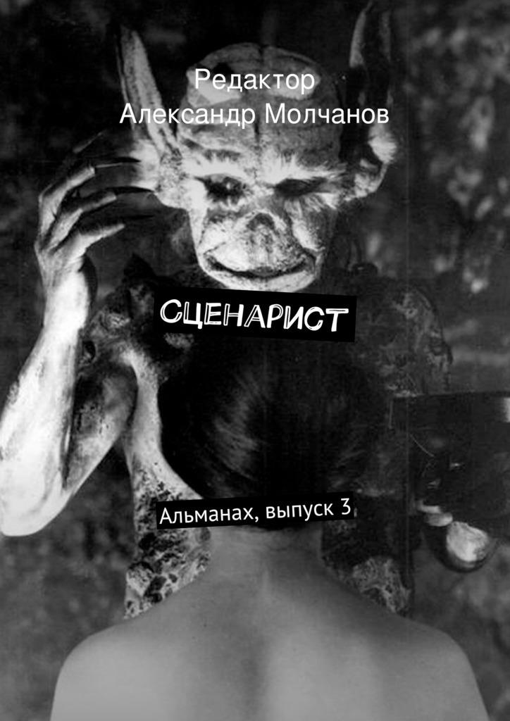 Коллектив авторов Сценарист. Альманах, выпуск 3 михаил плетнев том 3