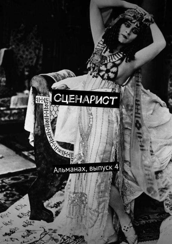 Коллектив авторов - Сценарист. Альманах, выпуск4
