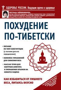 Чойжинимаева, Светлана  - Похудение по-тибетски. Как избавиться от лишнего веса, питаясь вкусно