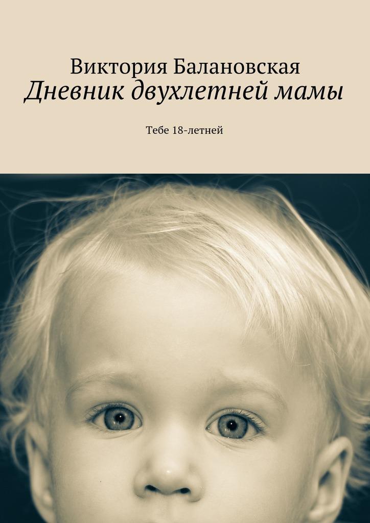 Виктория Балановская Дневник двухлетнеймамы мне предлагают 1комнат квартиру