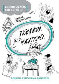 Ловринчевич, Невена  - Ловушки для родителей. Секреты счастливых родителей