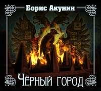 Акунин, Борис  - Черный город