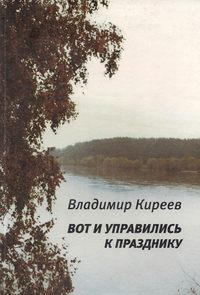 Киреев, Владимир  - Вот и управились к празднику (сборник)