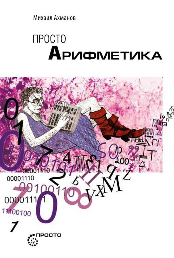 Михаил Ахманов Просто арифметика