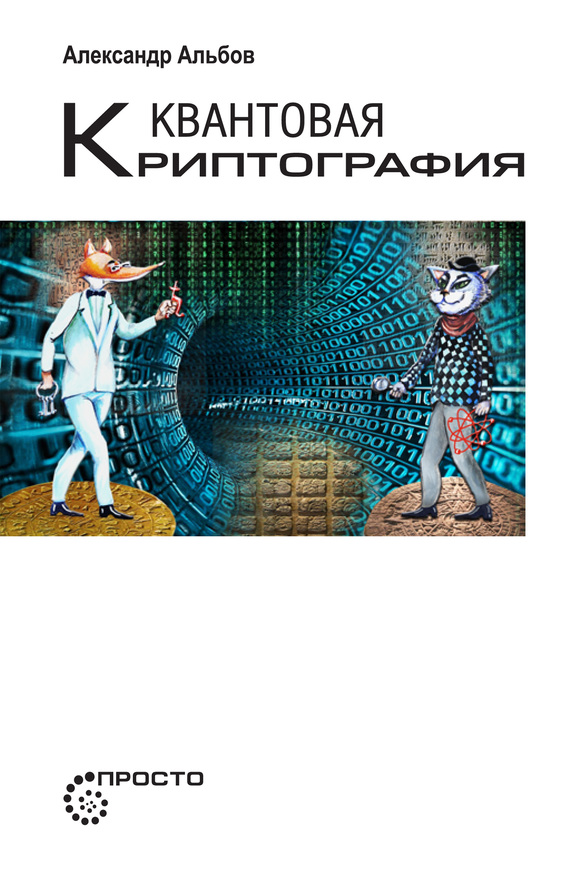 Александр Альбов Квантовая криптография питер торстейнсон криптография и безопасность в технологии net