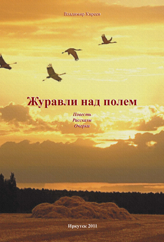 обложка книги static/bookimages/21/67/59/21675980.bin.dir/21675980.cover.jpg