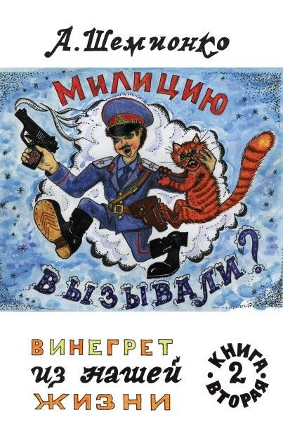 напряженная интрига в книге Александр Шемионко