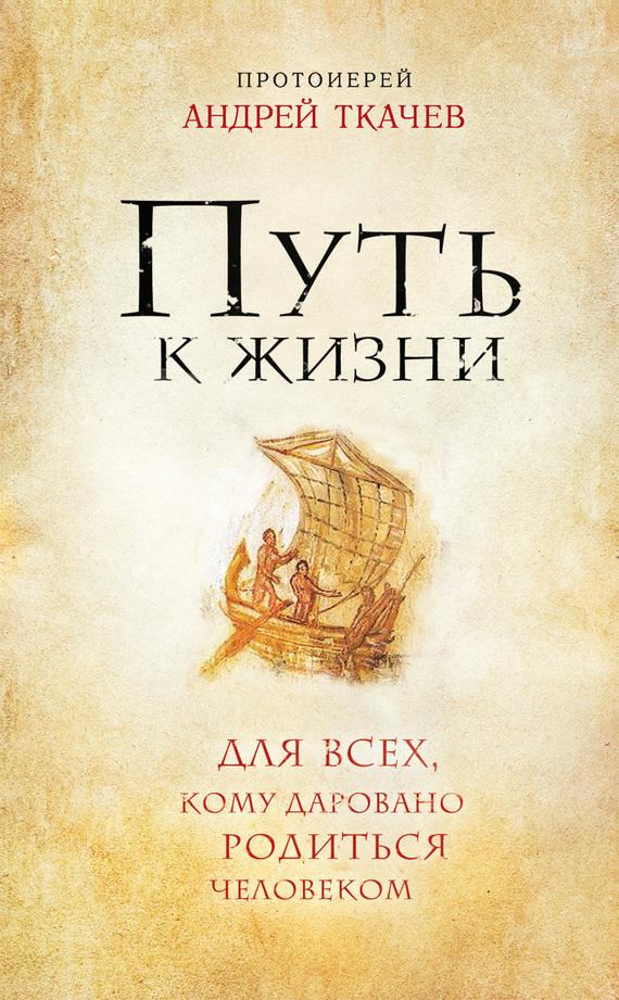 занимательное описание в книге Андрей Ткачев