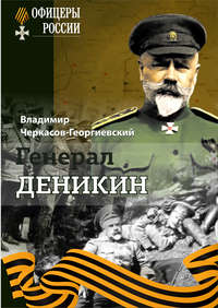 Черкасов-Георгиевский, Владимир  - Генерал Деникин