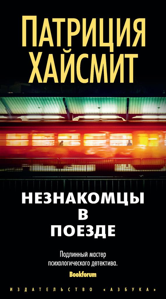 Обложка книги Незнакомцы в поезде, автор Хайсмит, Патриция