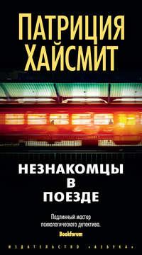 Хайсмит, Патриция  - Незнакомцы в поезде