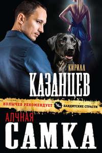 Казанцев, Кирилл  - Алчная самка