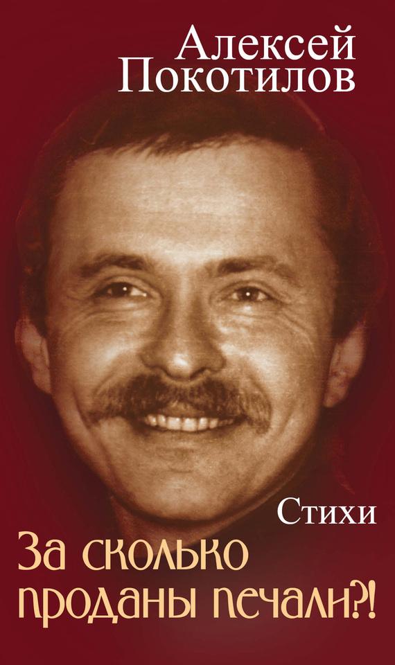 яркий рассказ в книге Алексей Покотилов