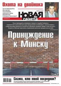 - Новая газета 43-2016