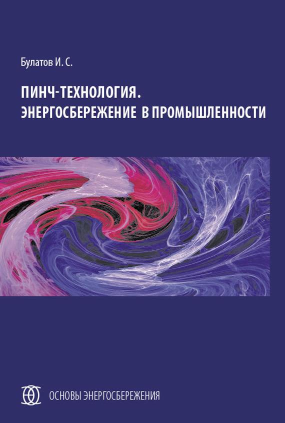 И. С. Булатов Пинч-технология. Энергосбережение в промышленности