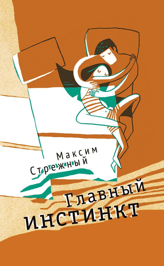 захватывающий сюжет в книге Максим Стрежный
