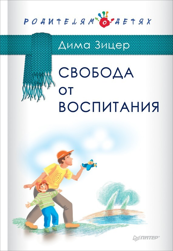 Дима Зицер Свобода от воспитания дима дима и дима