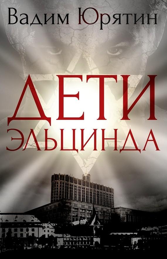 Вадим Юрятин бесплатно